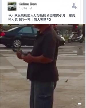 2男公園抓鴿子 熱血姊PO網肉搜