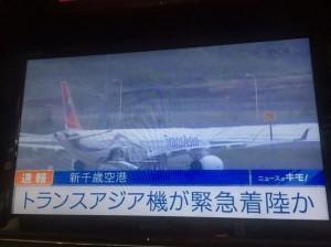 復興航空機件異常 急降北海道新千歲機場