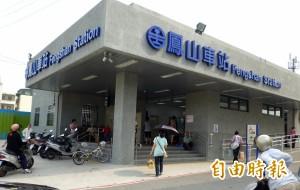 鳳山車站新建大樓 未納入地方聲音引反彈