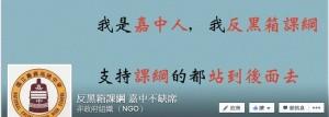 南部首校響應 嘉中成立「反黑箱課綱」臉書