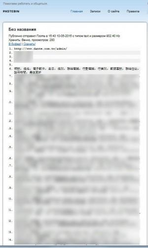 丹堤咖啡驚傳駭客入侵   5000筆客資刊國外網站
