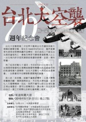台北大空襲70週年 紀念音樂會5/31凱道登場