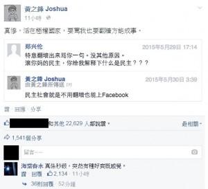 中國網友翻牆罵人   港學運領袖黃之鋒神回