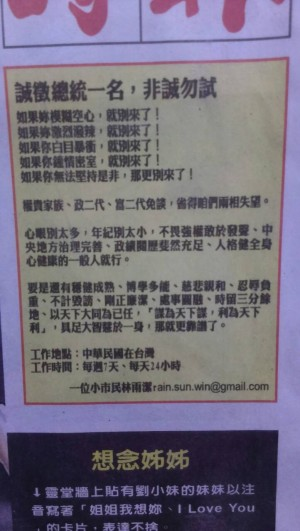 紙媒報頭下廣告徵總統 「權貴、富二代別來!」