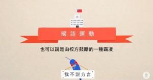 為何說「國語」? 動畫訴說台灣本土文化災難