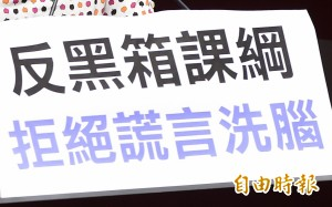 聲援全國高中反黑箱課綱  民團嗆吳思華7月街頭見!