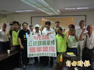 反對洗腦!台南議員抗議課綱微調去台灣化