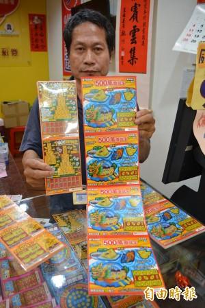 「500萬慶端午」刮刮樂頭獎 台南新化刮出