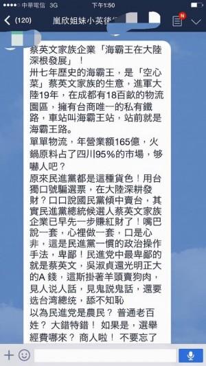 網傳流言抹黑小英 陳其邁發「祭品文」緝凶