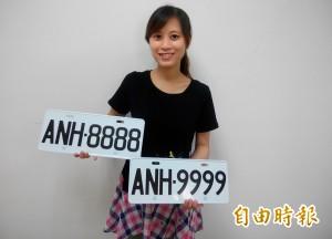 KUSO諧音車牌全流標 「8888」只值6萬1千