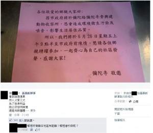 彌陀寺抗議附近蓋動物收容所 網友:佛心何在?