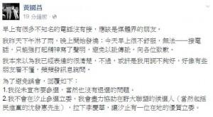 黃國昌表示「未宣布參選」 民進黨:目前汐止選區不提名