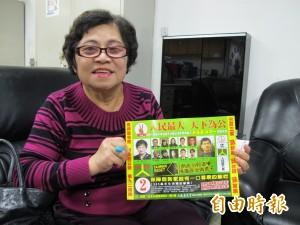 3女爭總統大位  許榮淑宣布參選