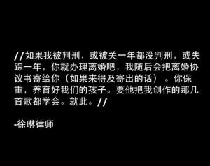 擔心不久於世 中國維權律師紛紛寫下「家書」