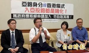 用「Taipei,China」入亞投 官員扯主權在消失空格裡