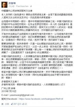 蔡英文關注中國維權人士  徐琳公開信道謝
