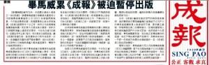 香港紙媒寒冬  成報停刊、壹傳媒經營困難