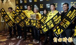 「時代力量」募款 黃國昌:目標拿下國會5-7席