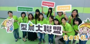 「型農大聯盟」 高市啟動共同識別品牌