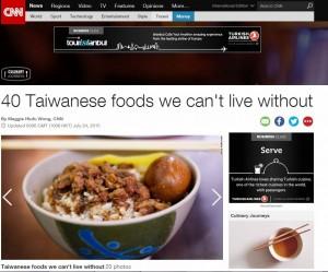 你都吃過了嗎? CNN列40項台灣不可或缺的美食