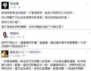 段宜康質疑馬英九 拿課綱和中國做交易?