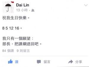 林冠華臉書訊息留密碼 伙伴極力勸阻仍發生憾事