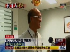 林冠華輕生 新北教育局長:我哪有迫害學生