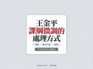課綱微調作法 台灣公道伯用四張圖讓你瞭