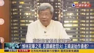 回應首都南京說 王曉波:不怕人罵