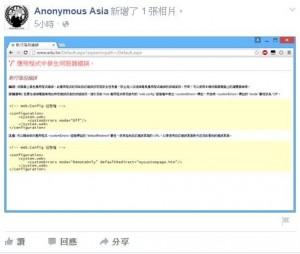 國際駭客組織「匿名者」 一度癱瘓教育部網站
