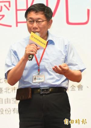 台北、上海交流 柯P定位「兩岸城市交流」