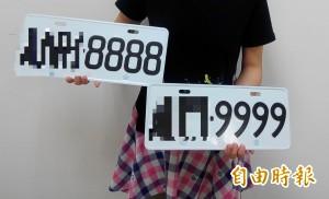 屏東監理站標售8888車牌 6000元起標