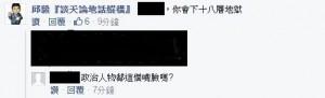 譙柯P反被網友嗆 邱毅:XXX你會下十八層地獄