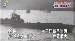 二戰結束70週年  長崎外海發現24艘沉沒潛艦