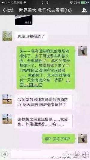 天津爆炸 消防員悲傷傳訊「我愛你,如果能活著」