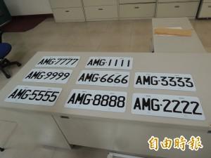 桃監理站競標車牌 「APU-8888」底價6000