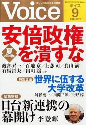 接受日媒採訪  李登輝:台灣對日抗戰非事實