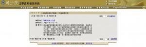 二戰前台灣人是什麼人? 司法院解釋引熱議