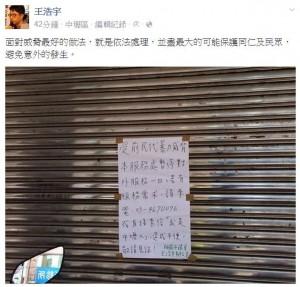指控遭前民代恐嚇 王浩宇服務處暫停服務1天