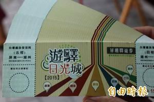 台鐵屏潮驛遊卷銷售一空 加印2000張明天開賣