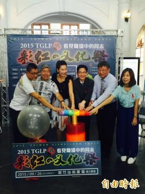 台灣彩虹文化祭 訴求職場同志平權