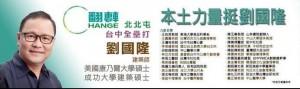 聶永真設計遭盜用 劉國隆道歉:沒有抄襲之意