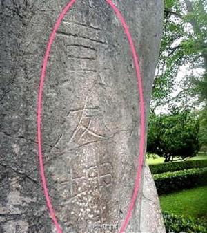 中國遊客亂刻名 明孝陵600年石象也遭殃