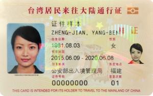 卡式台胞證明啟用 陸委會:不尊重台灣