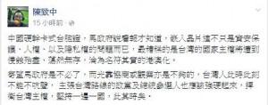 中國強推卡式台胞證 陳致中:堅持一邊一國