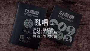 台灣國貼紙違法 「台灣阿貓」創作歌曲嘲諷!
