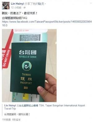 用「台灣國護照」出關 廢死執行長嗆:歡迎來抓!