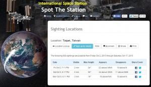 別低頭了!今晚6時17分 國際太空站飛越台北
