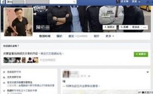 竹市警大掃蕩 破獲臉書「十三高級中學」