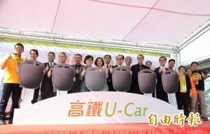 高鐵U-Car台南首發 甩開疫情救觀光